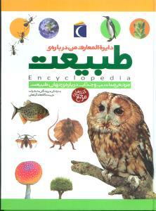 کتاب اولین دایرهالمعارف من دربارهٔ طبیعت