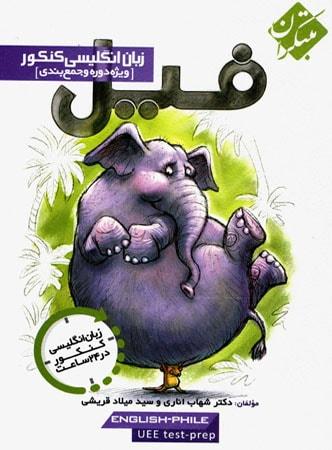کتاب فیل زبان انگلیسی کنکور