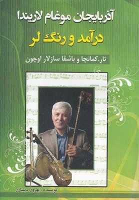کتاب آذربایجان موغاملاریندا درآمد و رنگلر