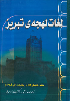 کتاب لغات لهجهٔ تبریز