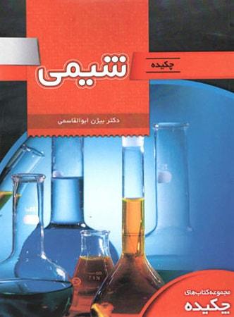 کتاب چکیده شیمی