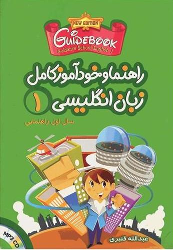 کتاب راهنما و خودآموز کامل زبان انگلیسی سال اول راهنمایی