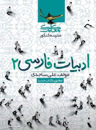 کتاب ادبیات فارسی دهم