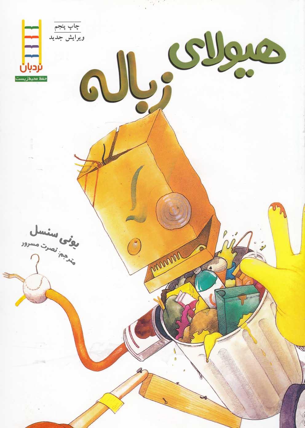کتاب هیولای زباله