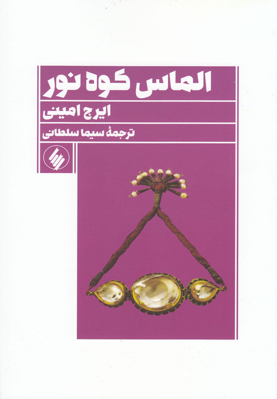 کتاب الماس کوه نور