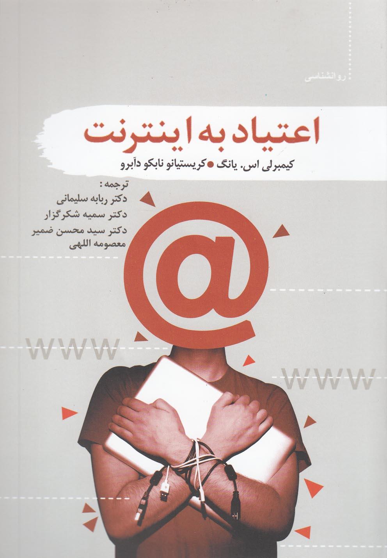 کتاب اعتیاد به اینترنت