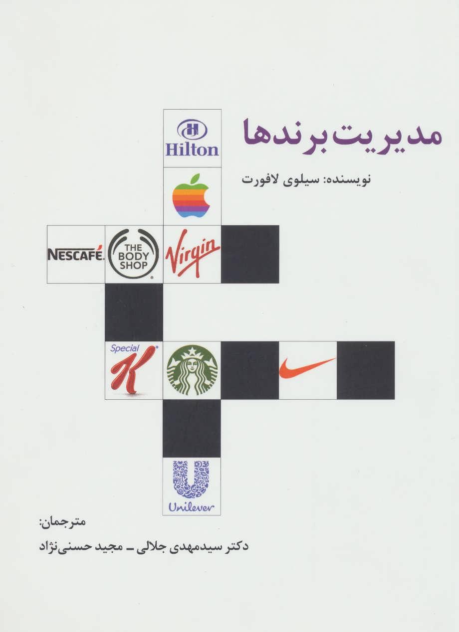 کتاب مدیریت برندها