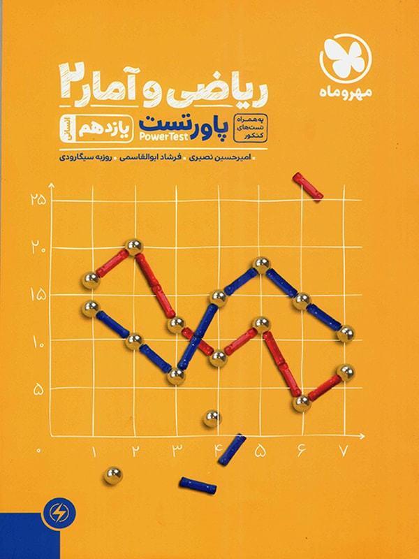 کتاب ریاضی و آمار یازدهم انسانی تست