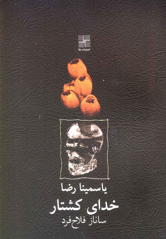 کتاب خدای کشتار یاسمینا رضا