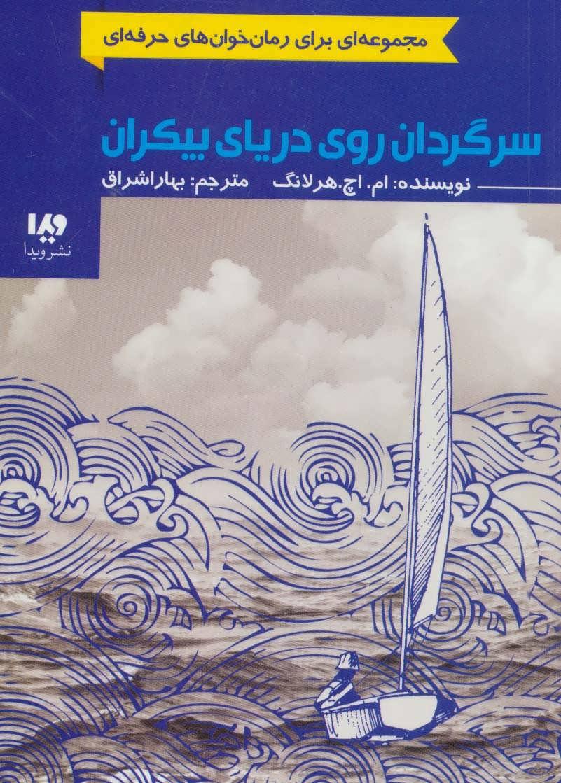 کتاب سرگردان روی دریای بیکران