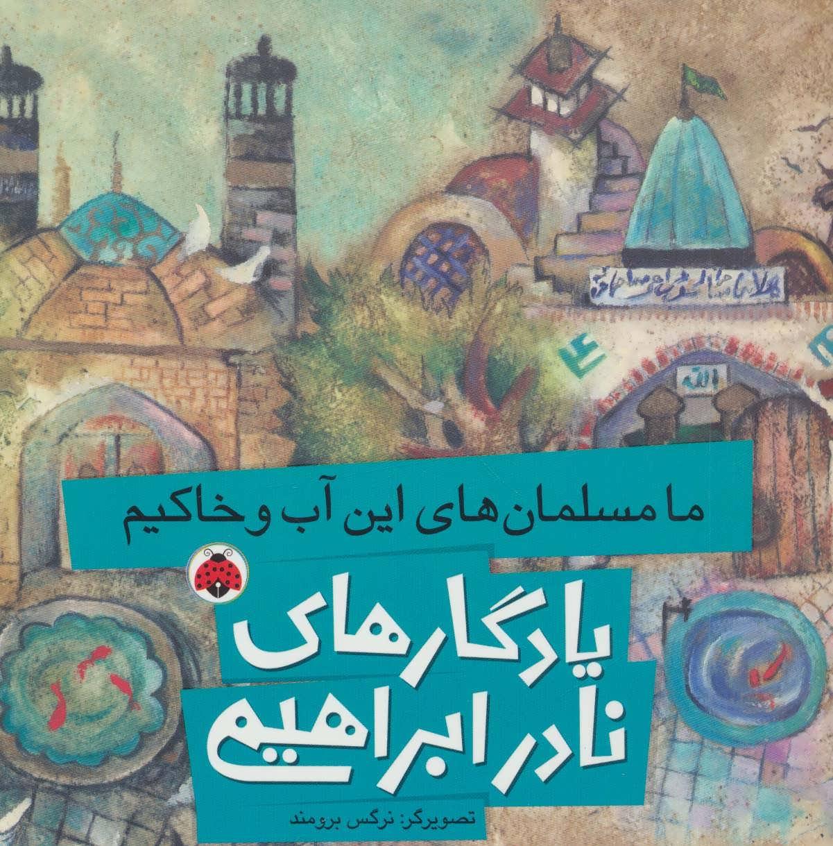 کتاب ما مسلمانهای این آب و خاکیم