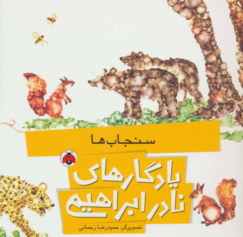 کتاب سنجابها