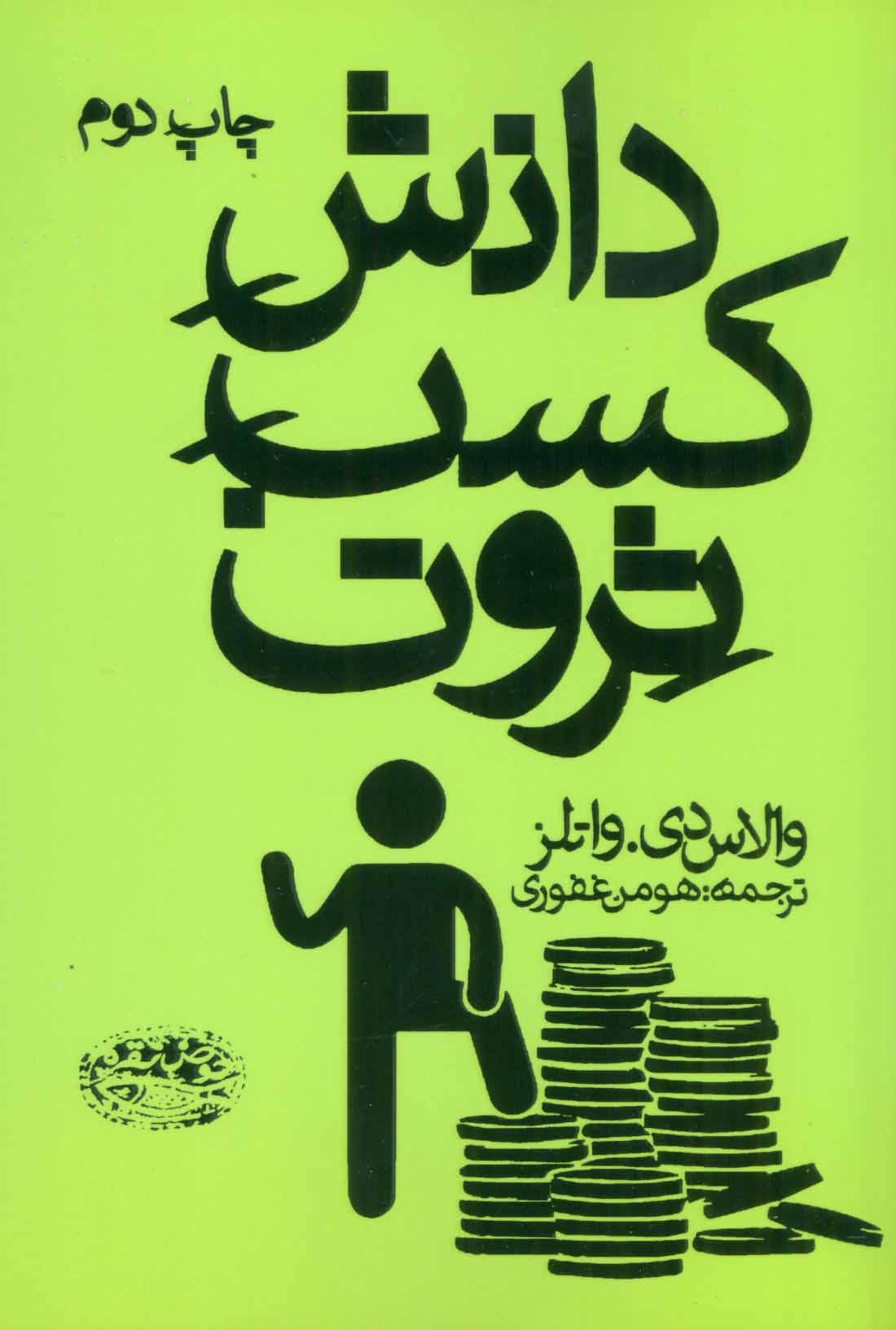 کتاب دانش کسب ثروت