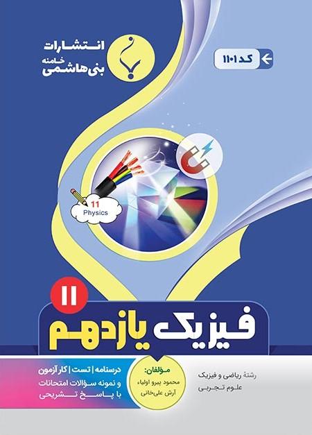 کتاب فیزیک یازدهم رشته ریاضی و رشته تجربی