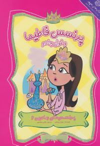 کتاب پرنسس فاطیما و غول جادو