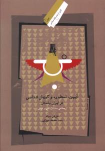کتاب آیین، اسطوره و کیهانشناسی در ایران باستان