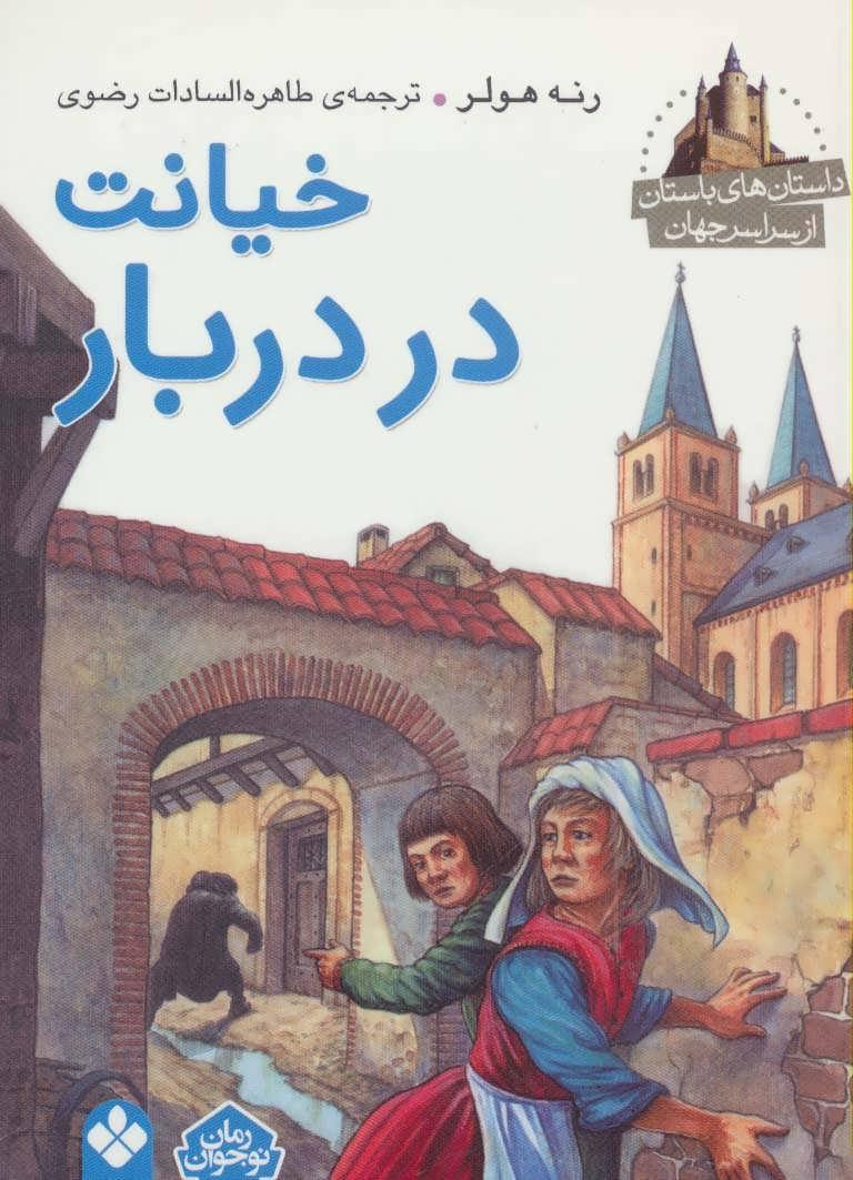 کتاب خیانت در دربار