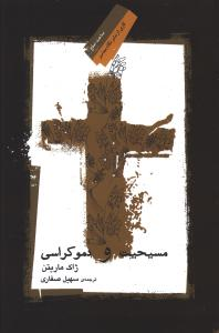 کتاب مسیحیت و دموکراسی