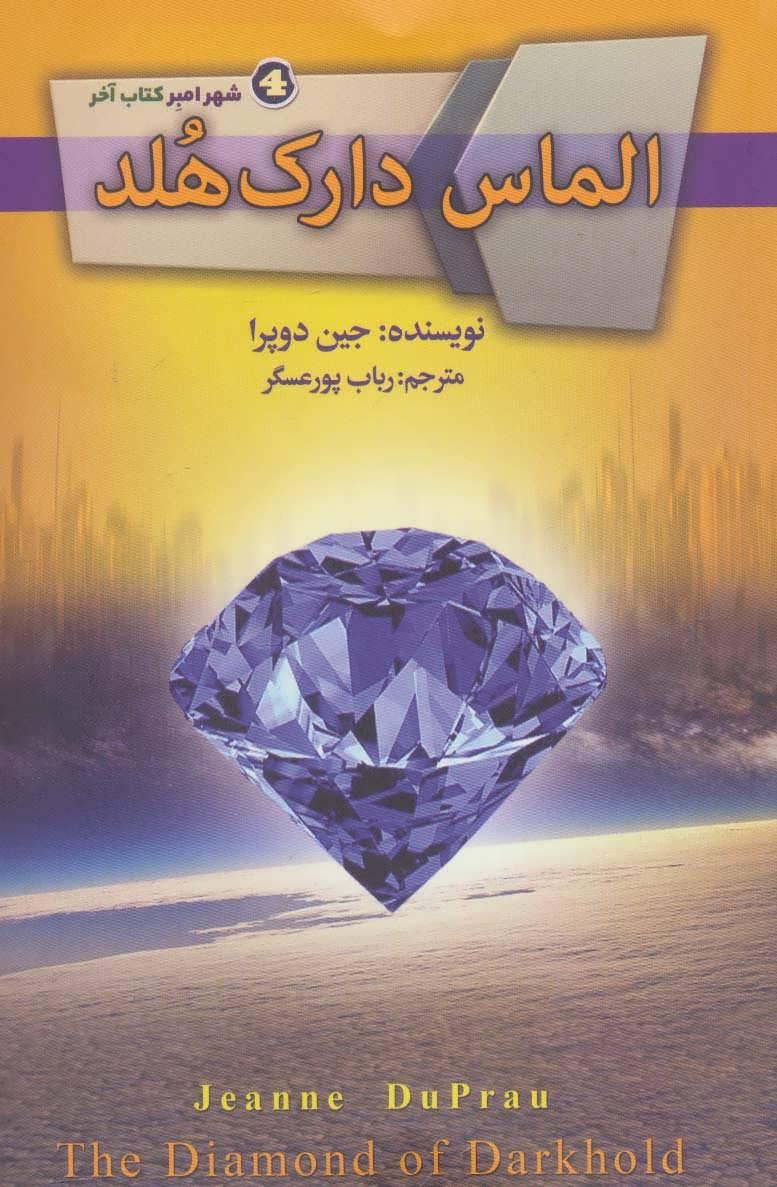 کتاب الماس دارک هُلد (جلد پایانی مجموعهٔ شهر امبر)