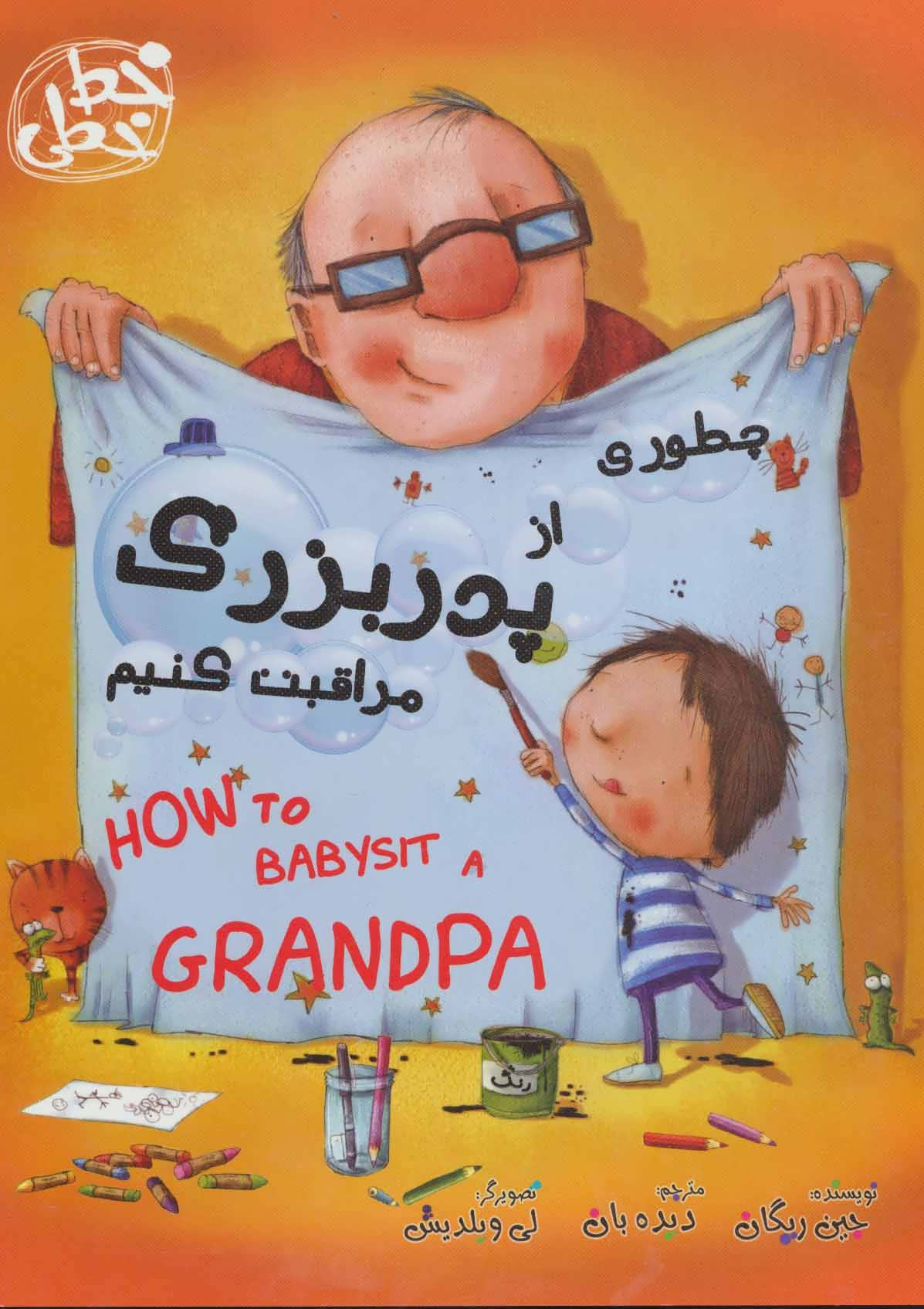 کتاب چطوری از پدربزرگ مراقبت کنیم