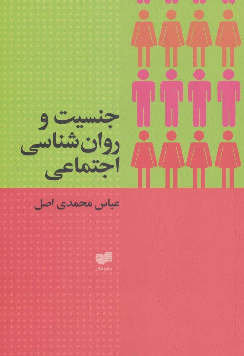 کتاب جنسیت و روانشناسی اجتماعی