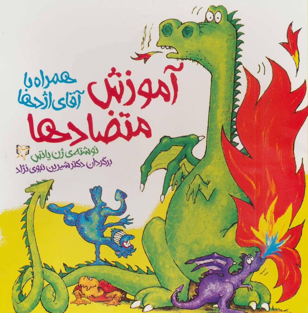 کتاب آموزش متضادها همراه با آقای اژدها