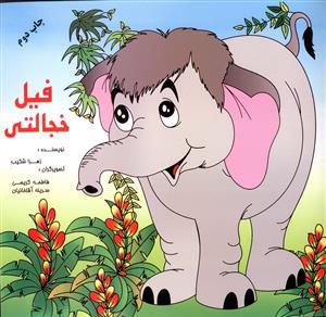 کتاب فیل خجالتی