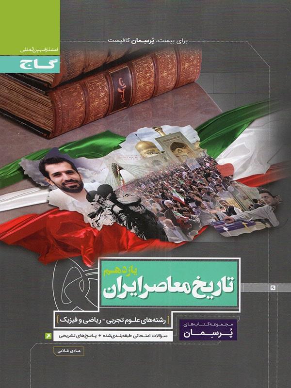 کتاب پرسمان تاریخ معاصر ایران یازدهم