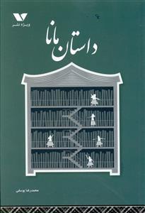 کتاب داستان مانا