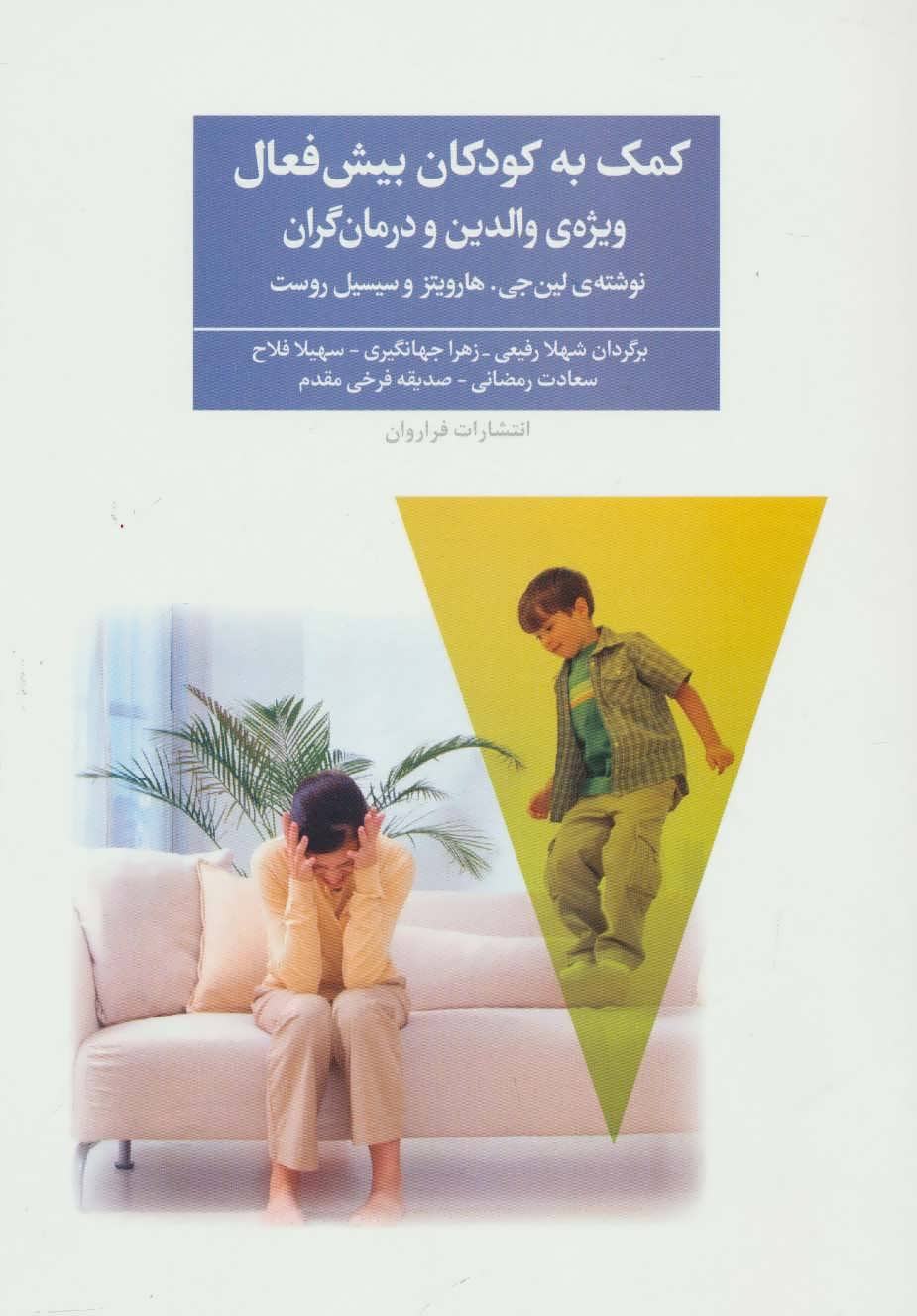 کتاب کمک به کودکان بیشفعال