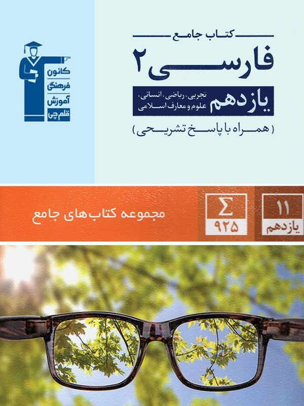 کتاب ادبیات فارسی یازدهم جامع