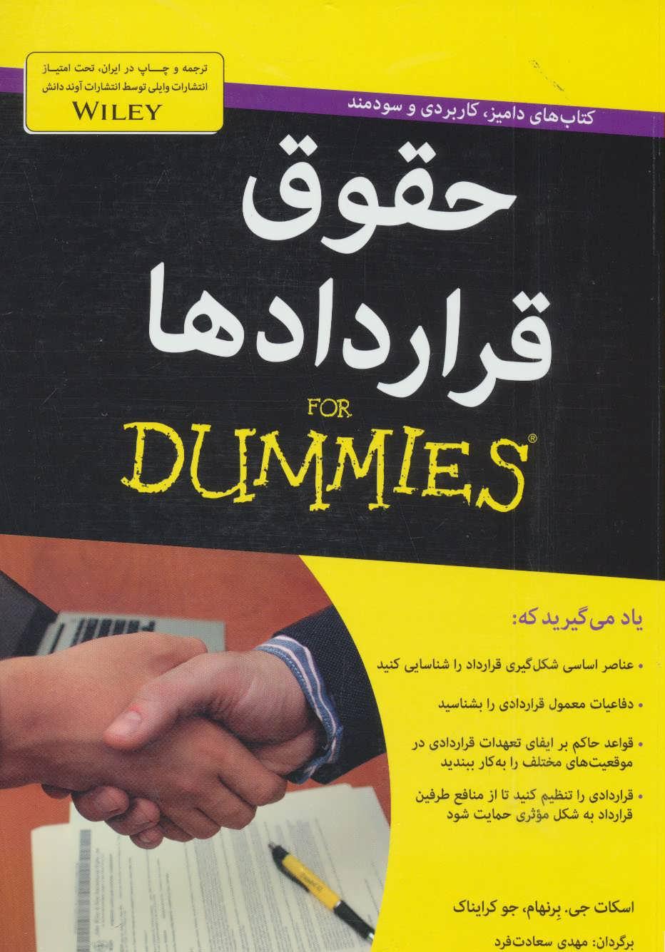 کتاب حقوق قراردادها For dummies