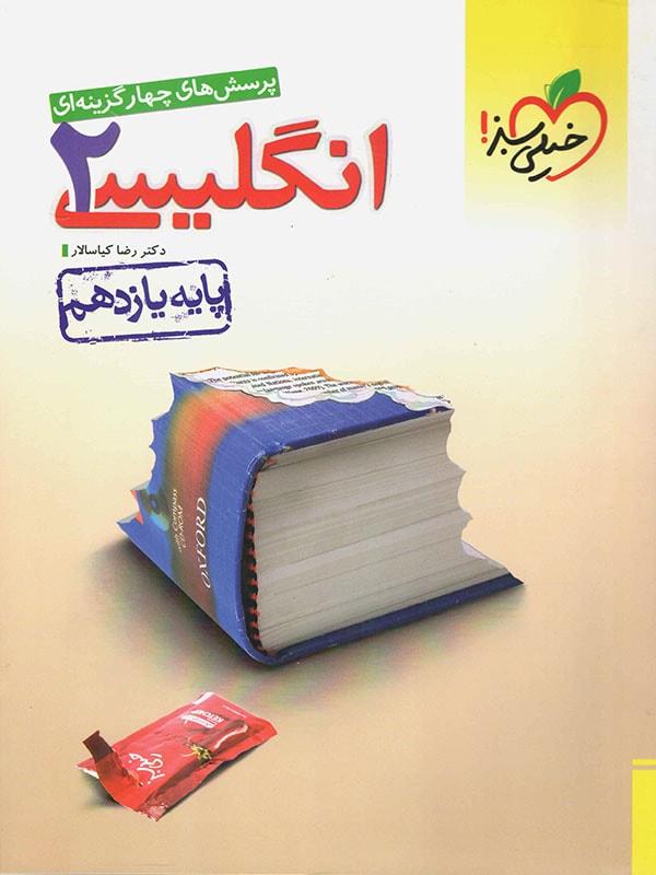 کتاب زبان انگلیسی یازدهم تست