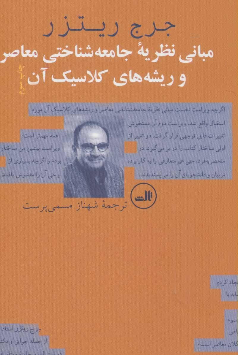 کتاب مبانی نظریه جامعهشناختی معاصر و ریشههای کلاسیک آن