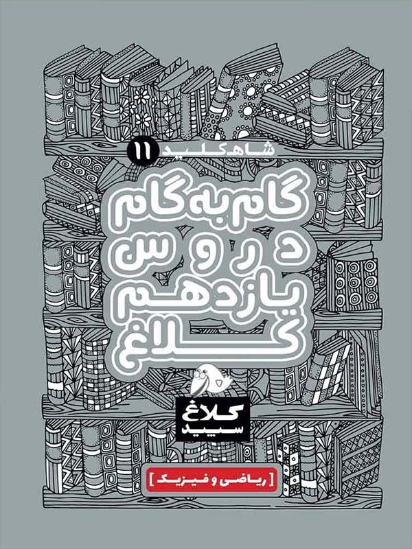 کتاب شاه کلید گام به گام دروس یازدهم رشته ریاضی