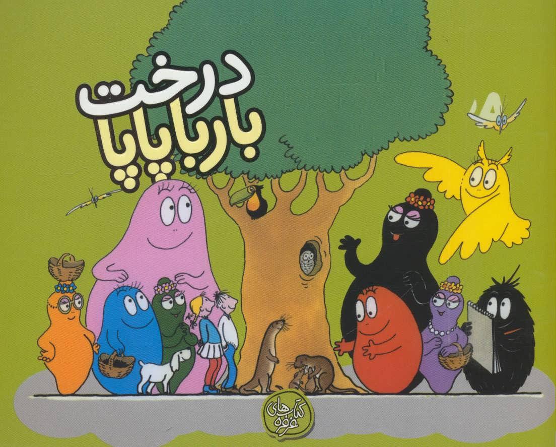 کتاب درخت بارباپاپا