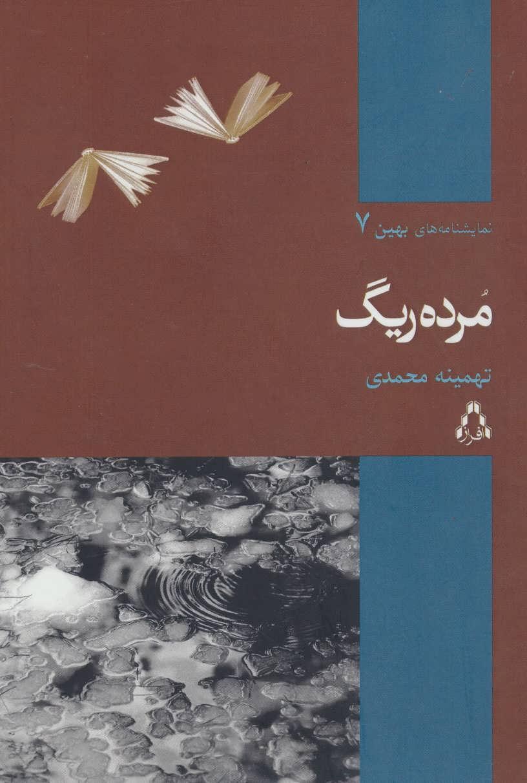کتاب کبوتری بر شانه خاطرات ما