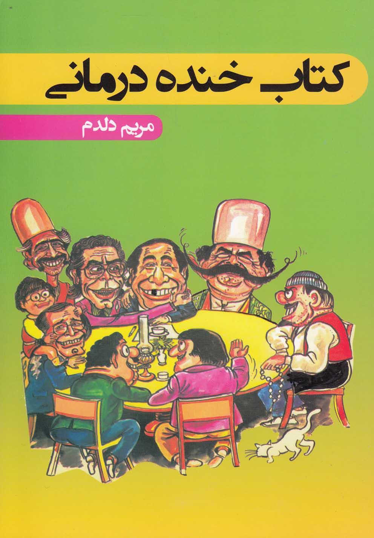 کتاب کتاب خنده درمانی