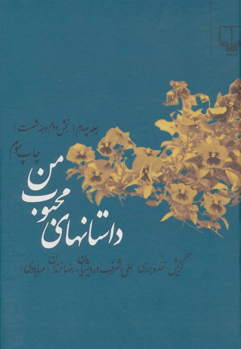 کتاب داستانهای محبوب من ۴