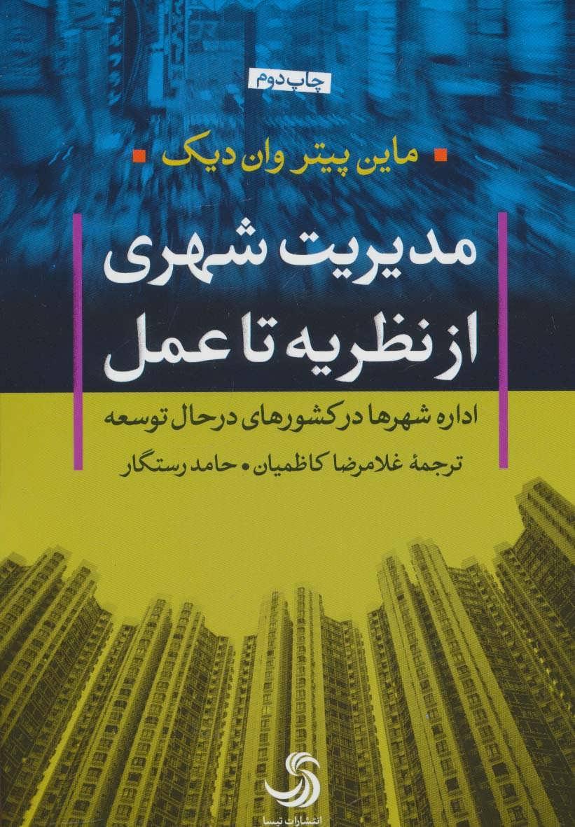 کتاب مدیریت شهری، از نظریه تا عمل