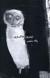 کتاب نیمروز خاکستری