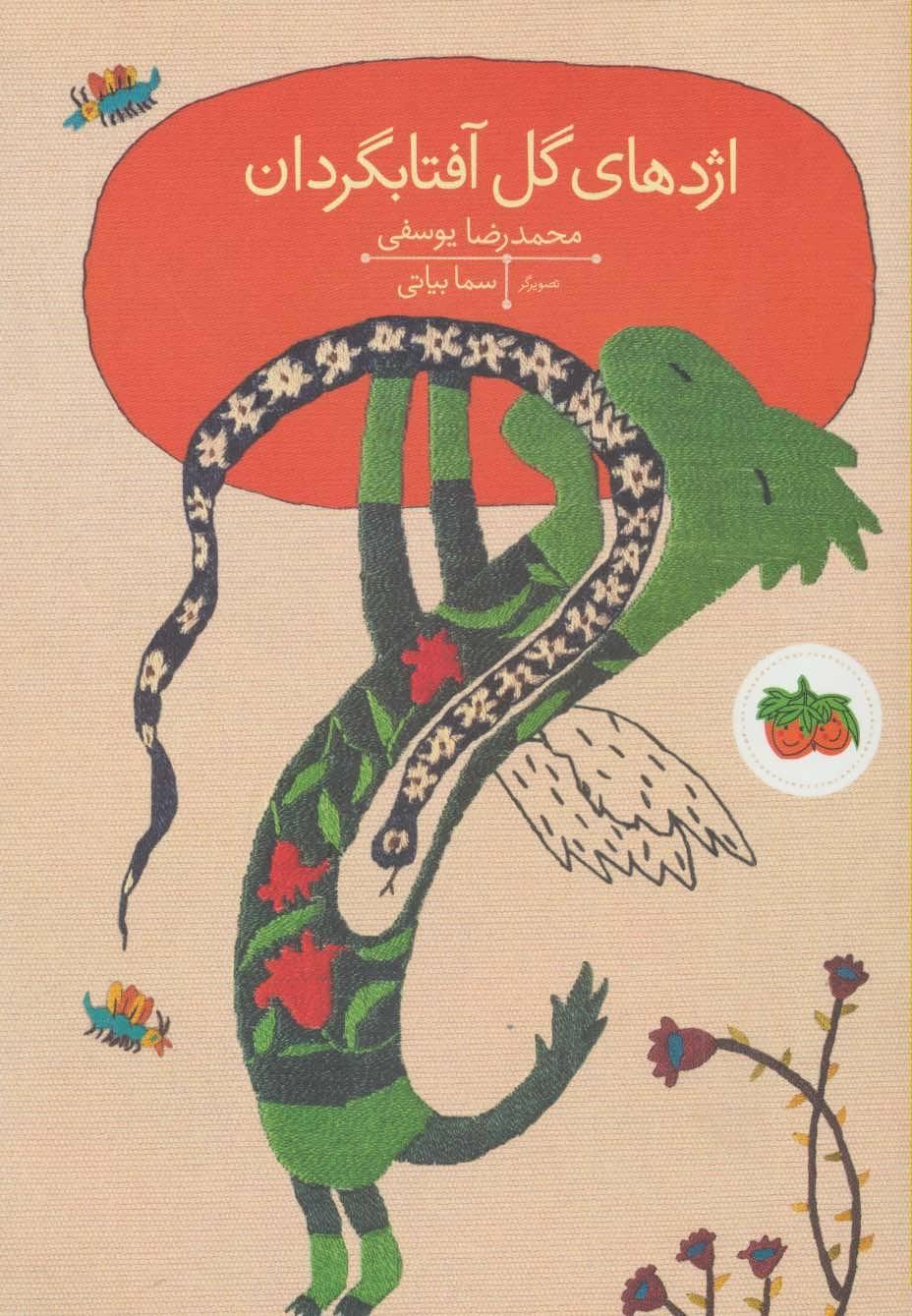 کتاب اژدهای گل آفتابگردان