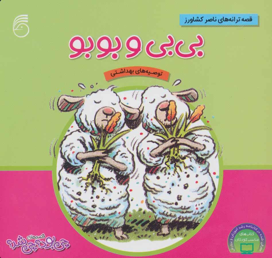 کتاب بیبی و بوبو
