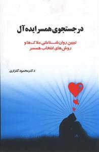 کتاب در جستجوی همسر ایدهآل