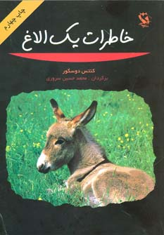 کتاب خاطرات یک الاغ