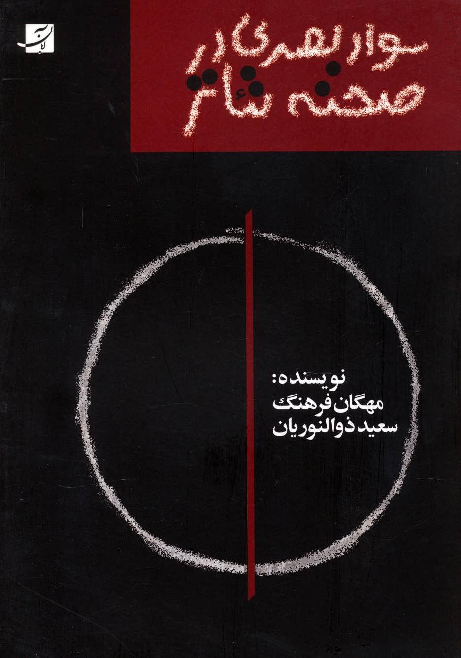 کتاب سواد بصری در صحنه تئاتر