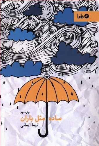 کتاب ساده مثل باران