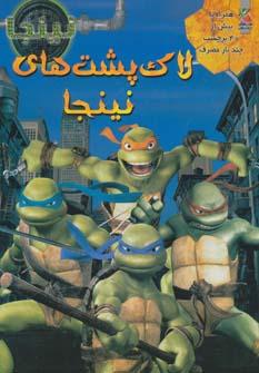 کتاب لاکپشتهای نینجا