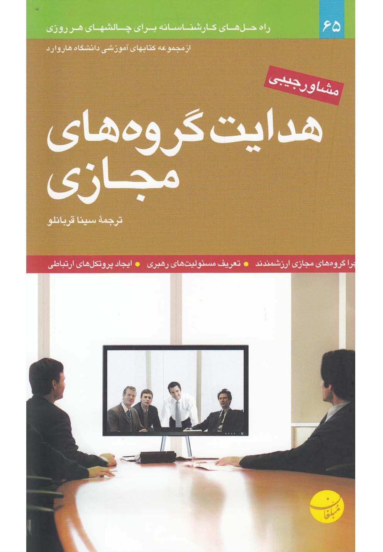 کتاب هدایت گروههای مجازی