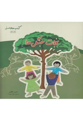 کتاب نجات جنگلها